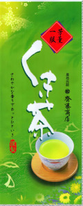 くき茶 (棒茶)200g詰