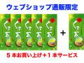 謝恩セール!くき茶(棒茶)200g5本組+1本