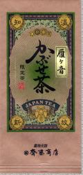 こだわり限定茶! 極上くき茶 かぶせ雁ヶ音100g詰