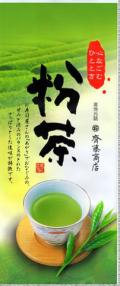 粉 茶250g詰