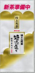 特上煎茶100g詰
