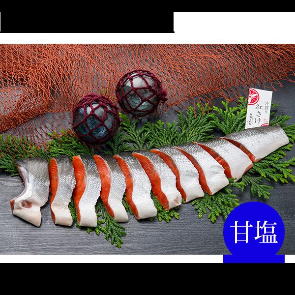 【北海道産】沖獲り紅さけ(甘塩)半身切身袋詰め 700g BAISF70