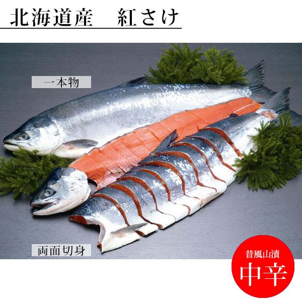 【北海道産】沖獲り紅さけ(昔風山漬中辛口)姿切身 1.9kg BYISG