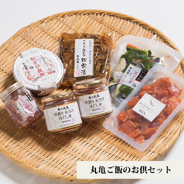 【オンライン限定】丸亀ご飯のお供セット GOV67