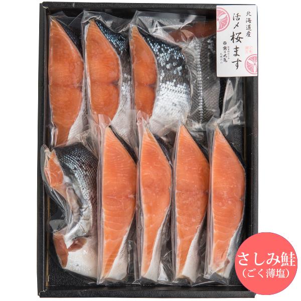 活〆桜ます(さしみ鮭誂え)半身切身箱詰(化粧箱入) 900g SSH90【4/15以降発送】