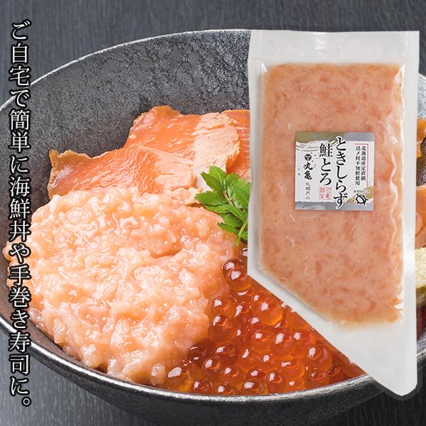 【北海道産】ときしらず鮭とろ 100g (定置網活〆時不知使用) TTO10