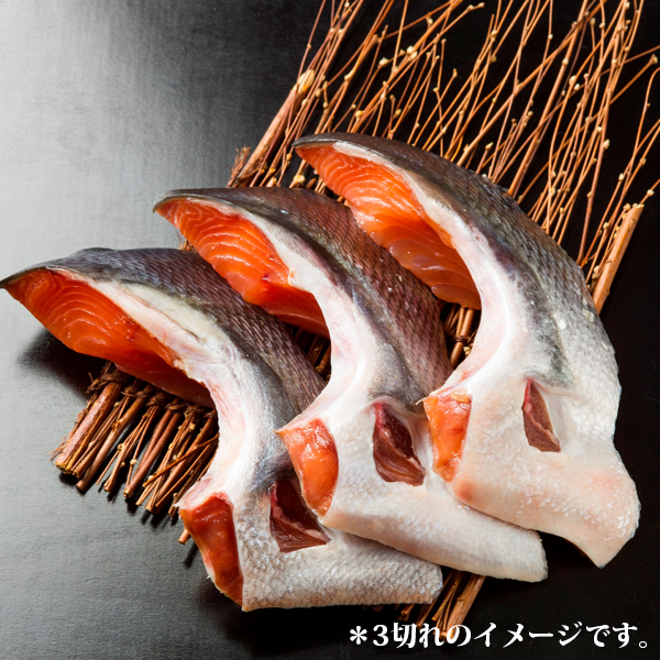 秋鮭かま切身(焼用甘塩) 3切れ ASK903