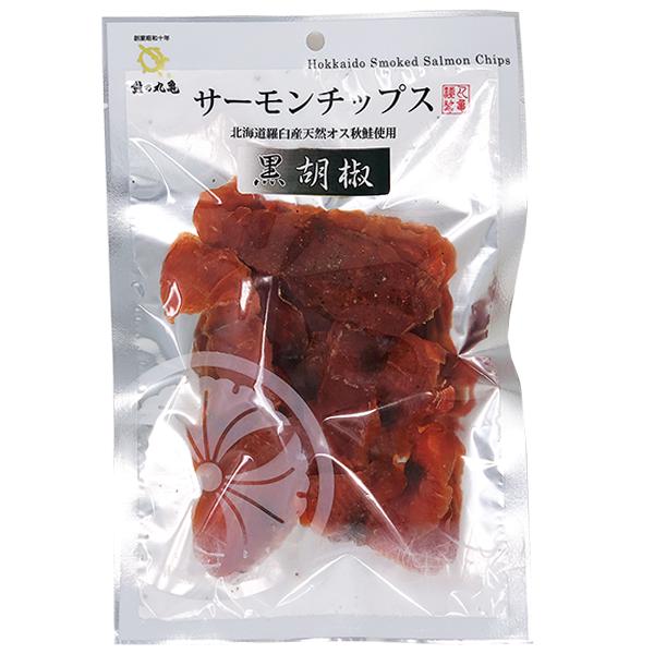 【羅臼産秋さけ使用】スモークサーモンチップ ペッパー味(90g) CPA9 【常温品】