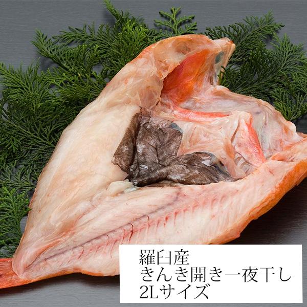 【羅臼産】きんき開き Sサイズ  KI20