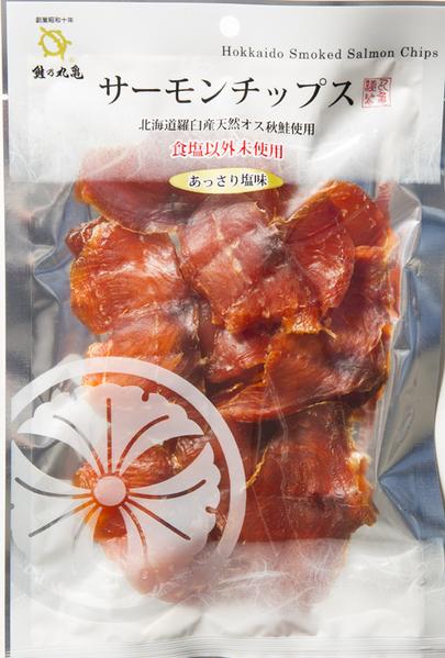 【羅臼産秋さけ使用】スモークサーモンチップ あっさり塩味(90g) CSA9 【常温品】