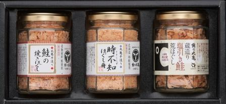 無添加 鮭ほぐし3種詰合せ(化粧箱入) YHH803 【冷蔵品】