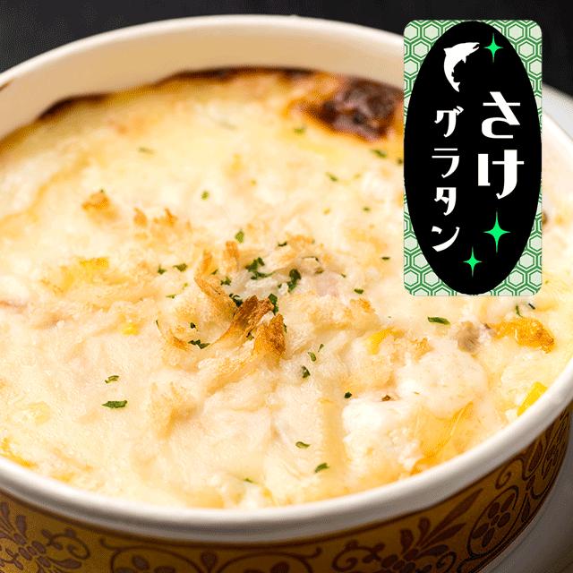 丸亀鮭たっぷりグラタン 250g(一人前) AGR25【冷凍品】