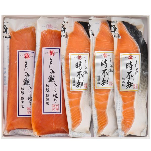 【期間限定詰合せ】さしみ鮭さく造りと時不知切身詰合せ ASTS50