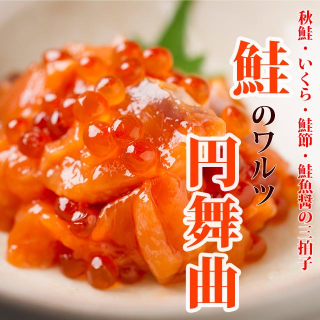 鮭の円舞曲~ワルツ~(親子漬) 80g 150g 300g AWA