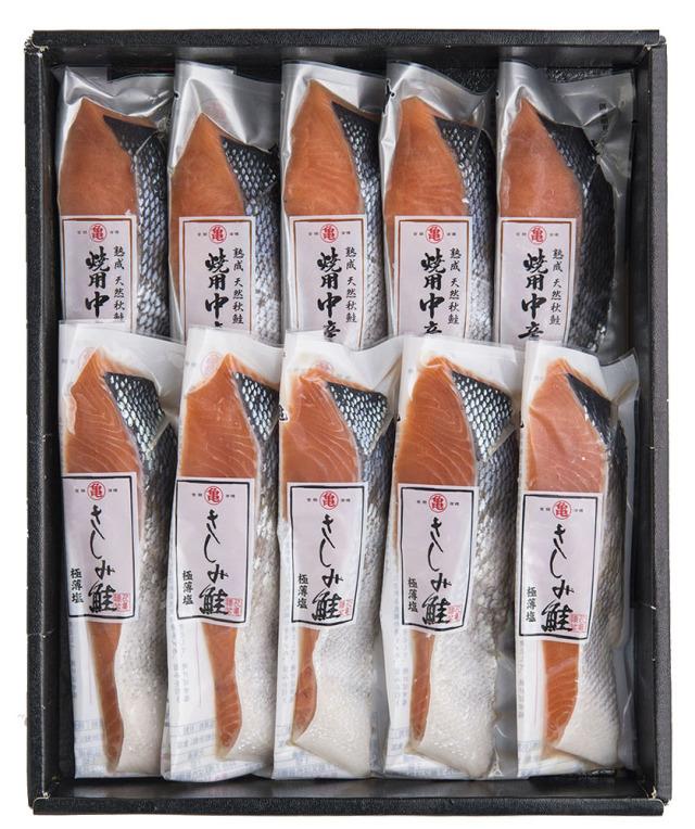 さしみ鮭・熟成焼用鮭(秋さけ)10切詰合せ AVH45