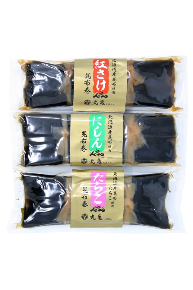 昆布巻 3種セット(紅さけ・にしん・たらこ) KBNT20