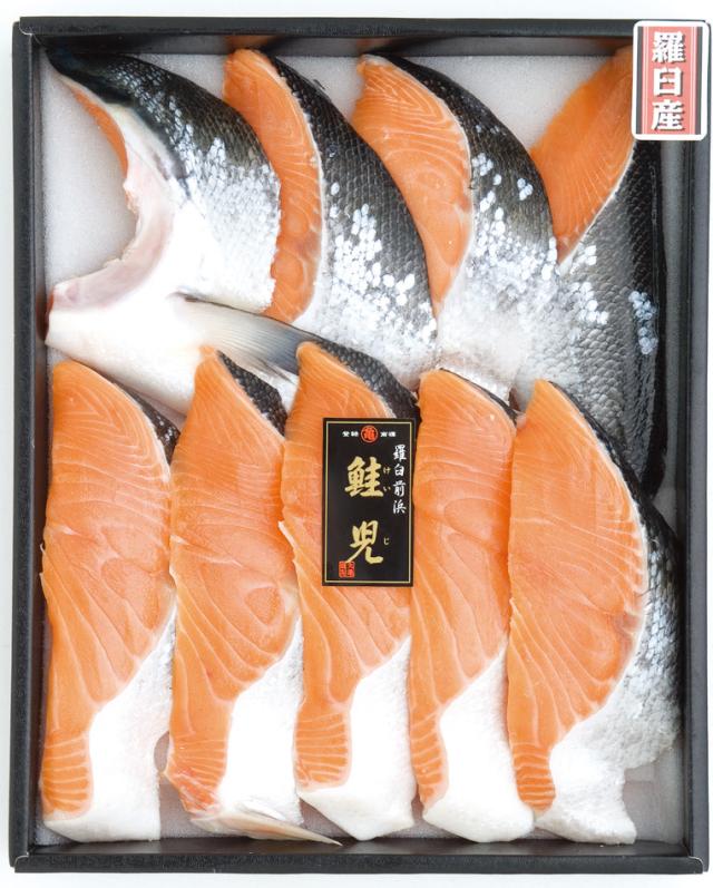 羅臼産鮭児(生凍結)半身切身箱詰 [化粧箱入] KH80 KH100