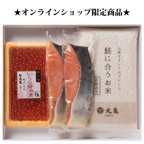 「鮭に合う新米」丸亀鮭詰合せ MLYI36