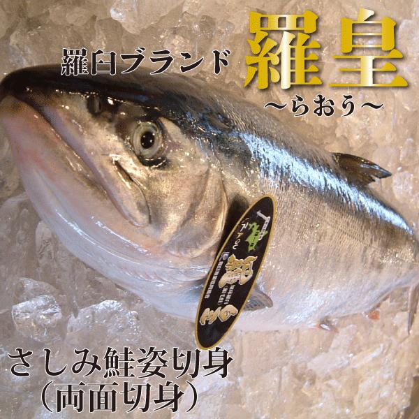 【数量限定】羅臼ブランド 羅皇~らおう~(秋さけ)さしみ鮭姿切身(両面切身) RASG
