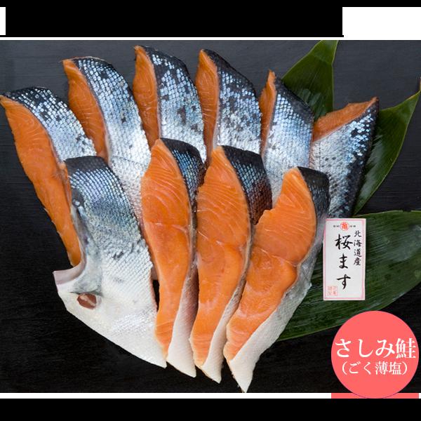活〆桜ます(さしみ鮭誂え)半身切身袋詰 800g SSF80【4/15以降発送】