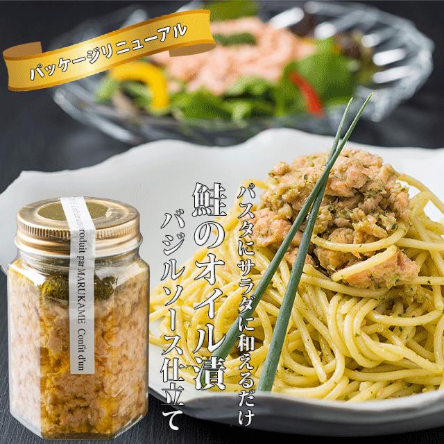 時不知鮭オイル漬~バジルソース仕立て~ 150g TDO15 【冷蔵品】