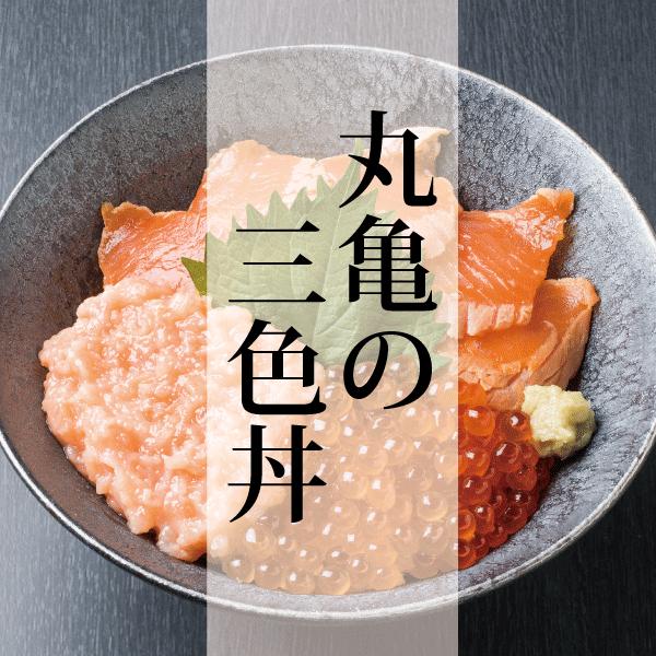 活〆時不知の三色丼 (約2人前) TDO40