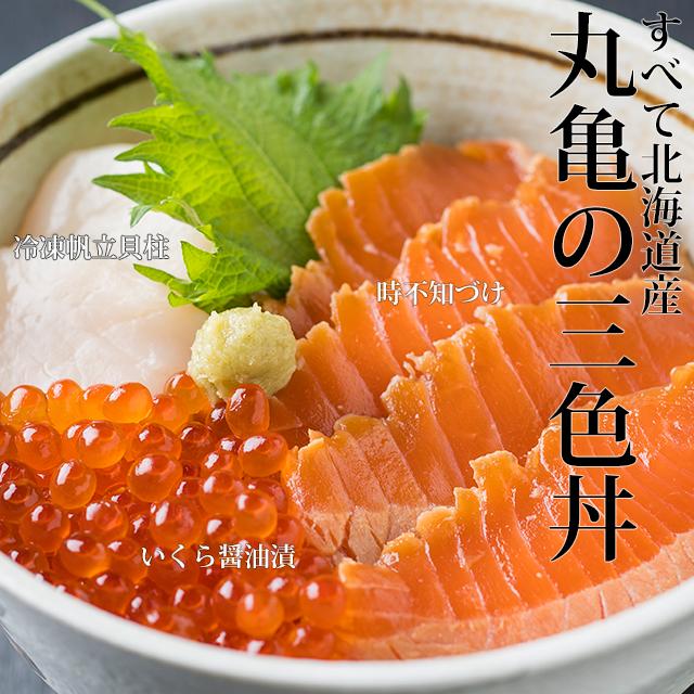 丸亀の三色丼 (一人前) TON18【冷凍品】