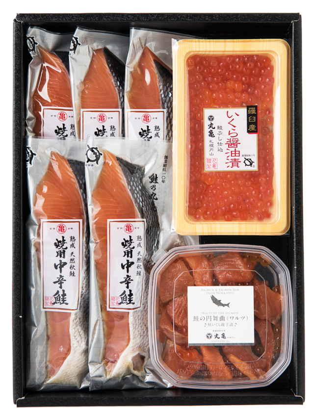 熟成焼用中辛鮭(秋さけ)魚卵詰合せ VAT46