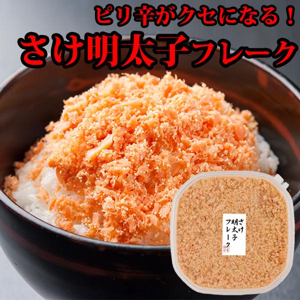 さけ明太子フレーク 120g(北海道産秋さけ使用) 【冷凍品】