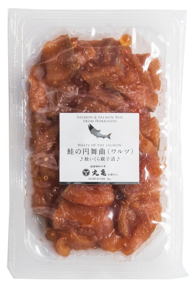 鮭の円舞曲~ワルツ~(親子漬) AWA15 AWA30