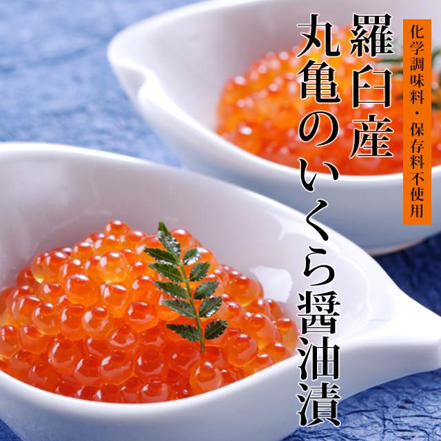 【羅臼産】いくら醤油漬 少量~徳用パック