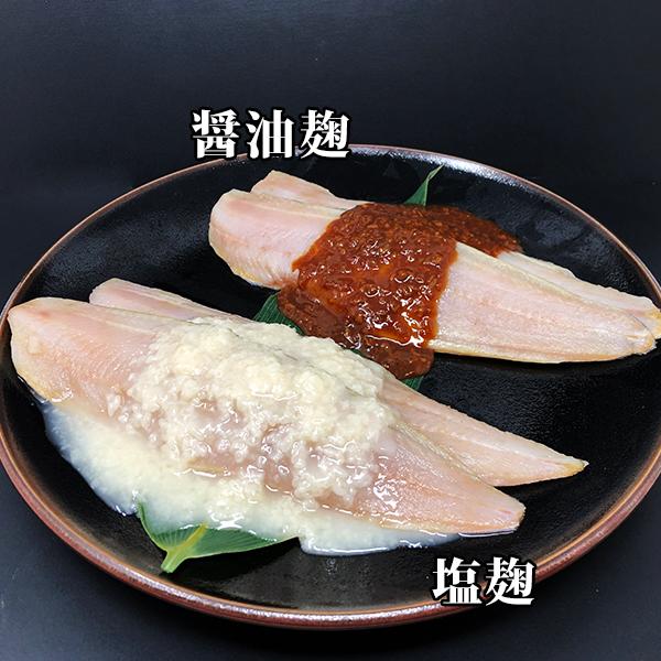 【羅臼産】真ほっけ(骨なしフィレ) 麹漬セット(塩・醤油) 半身各2枚入り 【冷凍品】