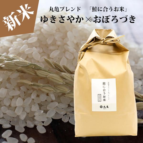 【ご予約11/20迄】北海道産 丸亀ブレンド 「鮭に合う新米」 5kg ゆきさやか+おぼろづき 【同梱不可】