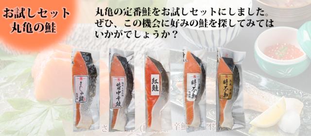 丸亀の鮭 定番鮭5切れお試しセット