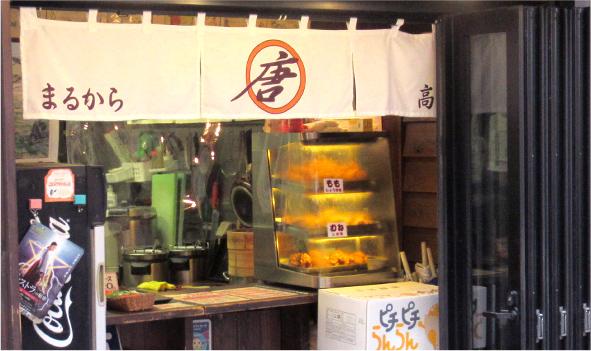 高円寺本店
