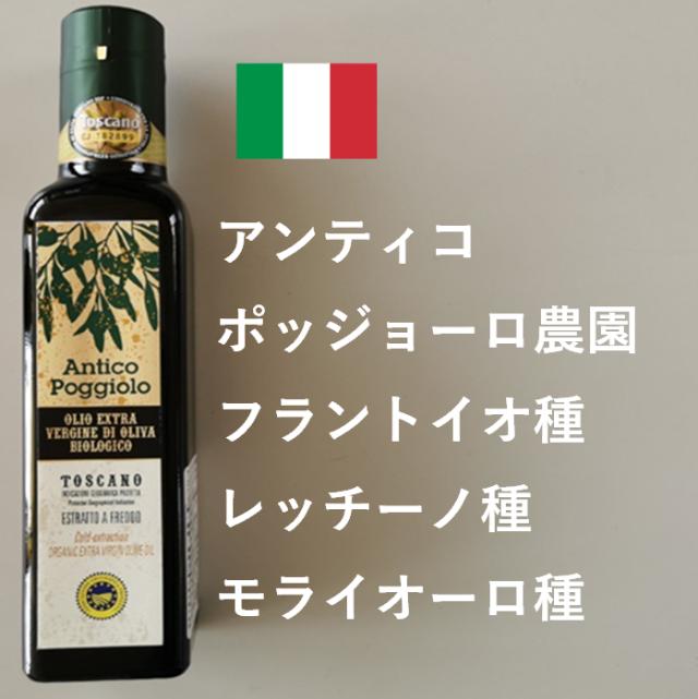 オリーブオイル アンティコ・ポッジョーロ  2サイズ 2020年産
