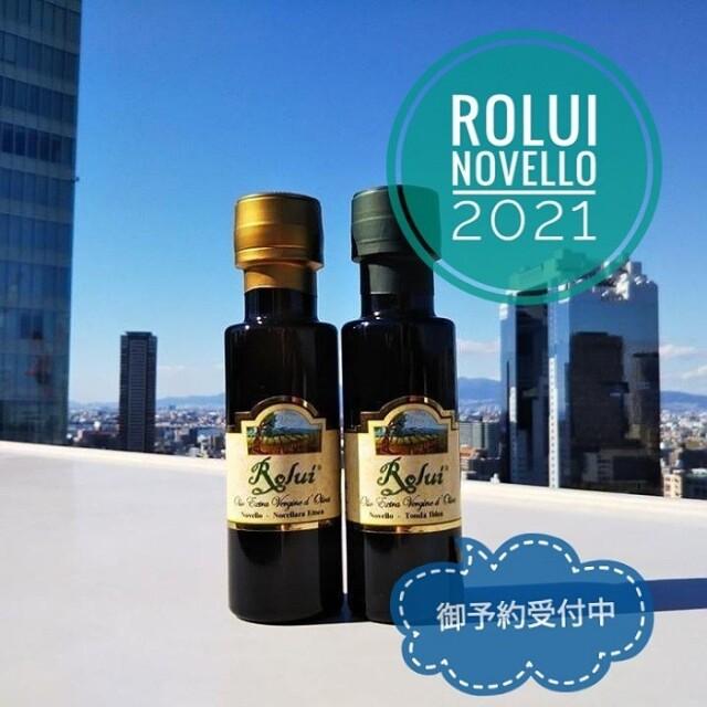 2021年 Rolui Novello ロルイ ノヴェッロ 御予約受付中!