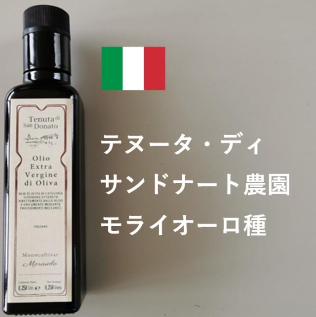 オリーブオイル テヌータ・ディ・サン・ドナート モライオーロ 2サイズ 2020年産