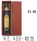 03 Russet Box
