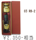 03 Russet Box-2