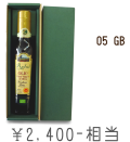 05 Green Box