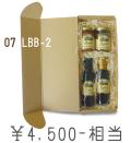 07 Light Brown Box-2