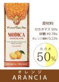 商品画像 モディカチョコレート