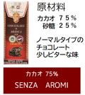 【ポイント5倍還元!】ティピコバロッコ モディカ チョコレート IGP【カカオ75%】【イタリア・シチリア】