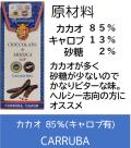 ティピコバロッコ モディカ チョコレート IGP【カカオ85% キャロブ入り 砂糖2%】【イタリア・シチリア】