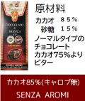 【新フレーバー!】ティピコバロッコ モディカ チョコレート IGP【カカオ85%】【イタリア・シチリア】
