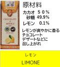 ティピコバロッコ モディカ チョコレート IGP【レモン カカオ50%】【イタリア・シチリア】