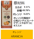 【ポイント5倍還元!】ティピコバロッコ モディカ チョコレート IGP【オレンジ カカオ50%】【イタリア・シチリア】