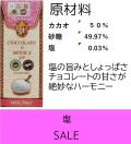 【ポイント5倍還元!】ティピコバロッコ モディカ チョコレート IGP【塩 カカオ50%】【イタリア・シチリア】