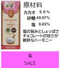 ティピコバロッコ モディカ チョコレート IGP【塩 カカオ50%】【イタリア・シチリア】